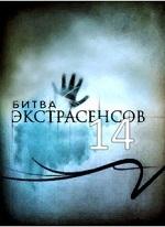 Битва экстрасенсов 14 й сезон 1 й