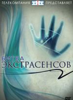 Битва экстрасенсов 15 сезон 1 выпуск 20 09