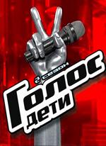 Голос дети 2 сезон россия 1 й выпуск