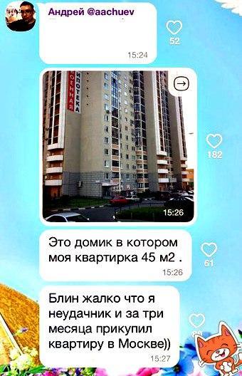 где квартира у чуева