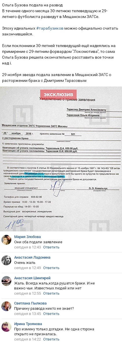 Подать Заявление На Регистрацию Брака Спб