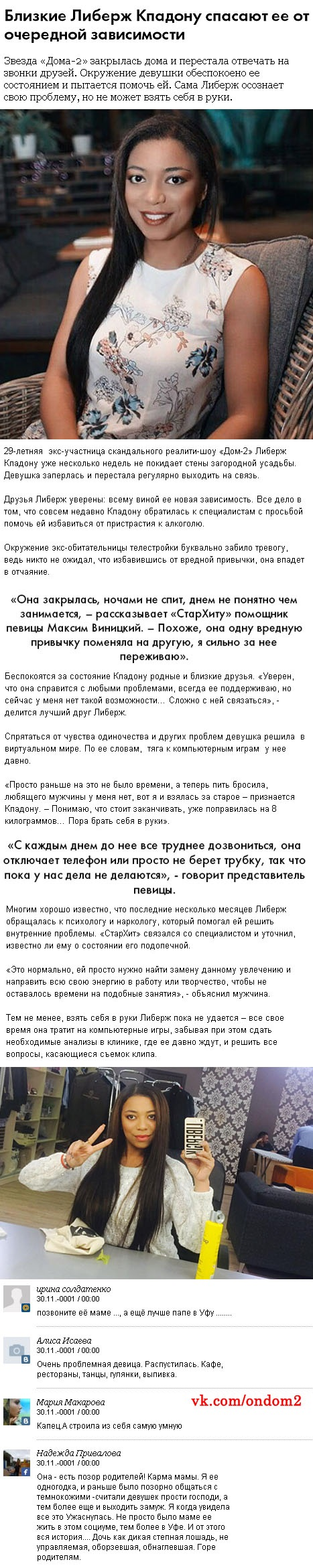 связи этим чем сейчас занимается либерж кпадону в москве Favorites Add