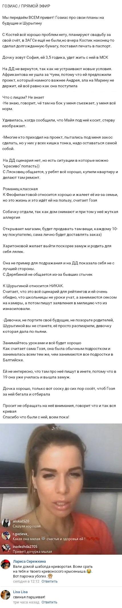 Последовательница Дианы Шурыгиной прошла детектор лжи