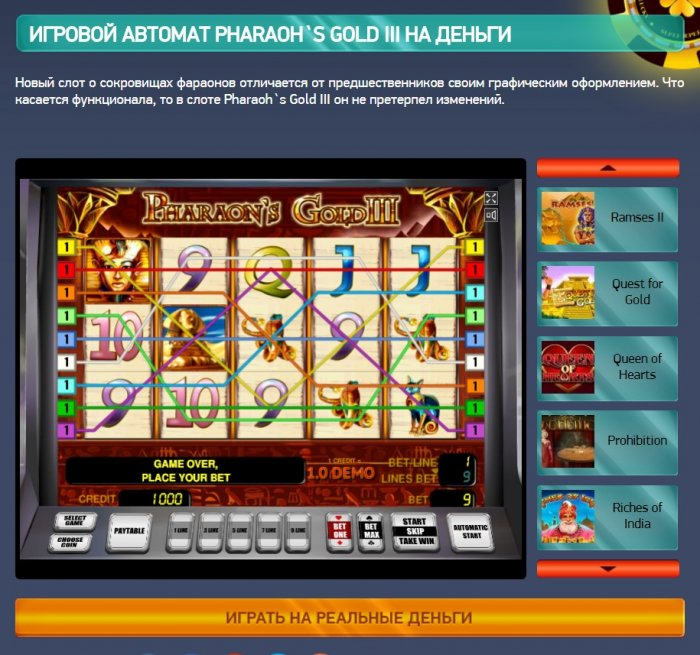 Все Фараон На Автоматы Игровые Деньги Сирэйнис