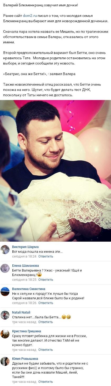 Какое имя Тата Абрамсон и Валерий Блюменкранц дали своей дочери