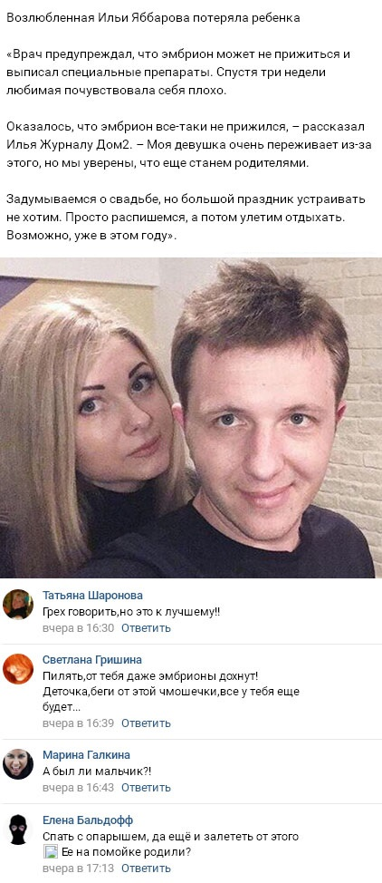 квартиру илье еббарову устроили испытания Дмитрия