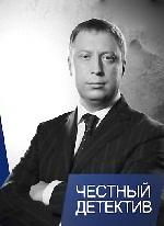 Честный детектив - Шкатулка смерти (эфир 30.11.2013) смотреть онлайн