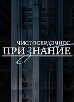 Чистосердечное признание - Ни стыда, ни совести (эфир 03.02.2013) смотреть онлайн