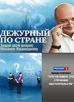 Михаил Жванецкий – Дежурный по стране (эфир 04.02.2013) смотреть онлайн