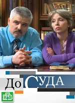 До суда (эфир 21.10.2014) смотреть онлайн