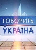 Говорить Україна 20.12.2018 смотреть онлайн