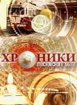 Хроники московского быта 31.10.2018 смотреть онлайн