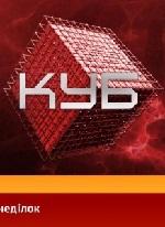 Куб (Сезон 4 / Выпуск 9 / эфир 21.10.2013) смотреть онлайн