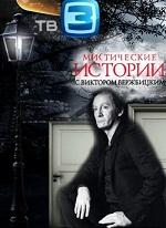Мистические истории с Виктором Вержбицким (эфир 21.10.2013 / Выпуск 87) смотреть онлайн