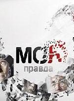 Моя правда - Владимир Высоцкий (эфир 25.01.2013) смотреть онлайн