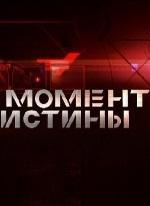 Момент Истины (эфир 28.01.2013) смотреть онлайн
