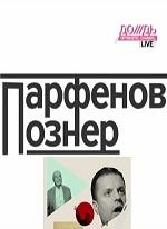 Познер - Интервью с Юрием Башметом (эфир 27.01.2013) смотреть онлайн