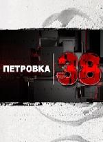 Петровка, 38 (эфир 23.01.2013) смотреть онлайн