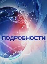 Подробности Новости Интер (эфир 31.01.2018) смотреть онлайн