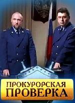 Прокурорская проверка (эфир 21.01.2014) смотреть онлайн