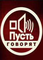 Пусть говорят - Последний шанс: Виталина и Джигарханян снова вместе (эфир 16.04.2018) смотреть онлайн