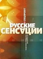 Новые русские сенсации 14.10.2018 смотреть онлайн