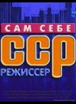 Сам себе режиссер 16.12.2018 смотреть онлайн
