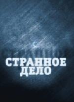 Странное дело - НЛО. Опасная зона (эфир 25.10.2013) смотреть онлайн