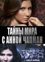 Тайны мира с Анной Чапман - Ловцы душ (эфир 31.01.2014) смотреть онлайн