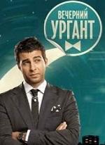 Вечерний Ургант Александр Розенбаум (эфир 08.06.2018) смотреть онлайн