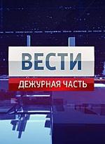 Вести. Дежурная часть (эфир 17.01.2014) смотреть онлайн