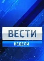 Вести недели (эфир 25.02.2018) смотреть онлайн