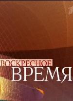 Воскресное Время. Информационно-аналитическая программа (эфир 03.02.2013) смотреть онлайн