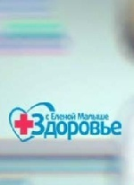 Здоровье с Еленой Малышевой 14.10.2018 смотреть онлайн