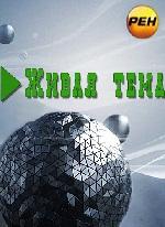 Живая тема - Животные-экстрасенсы (эфир 21.01.2013) смотреть онлайн