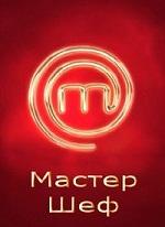 МастерШеф 3. Битва черных фартуков (9-й выпуск / эфир 23.10.2013) смотреть онлайн