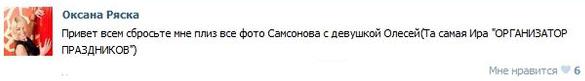 Оксана Ряска копает под Алексея Самсонова