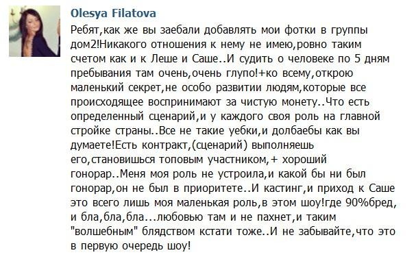 Олеся Филатова раскрывает тайны телепроекта Дом-2
