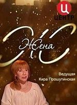Ирина Слуцкая в программе Жена (эфир 05.04.2013) смотреть онлайн