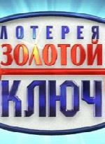 Золотой ключ (836 тираж / эфир 09.08.2014 / Результаты розыгрыша) смотреть онлайн