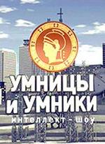 Умники и умницы (22-й сезон / 5-й выпуск / эфир 26.10.2013) смотреть онлайн