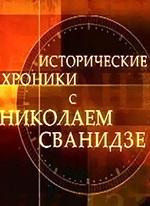 Исторические хроники с Николаем Сванидзе - 1991 год Гайдар (эфир 21.01.2013) смотреть онлайн