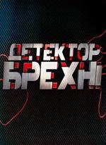 Детектор лжи (Сезон 4 / Выпуск 10 / эфир 28.10.2013) смотреть онлайн