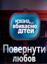 Дорогая мы убиваем детей (Сезон 3 / Выпуск 1 / эфир 29.01.2013) смотреть онлайн