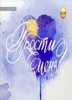 Прости меня с Викторией Герасимовой (эфир 31.01.2013) смотреть онлайн
