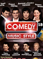 Комеди Клаб. Music style Концерт (эфир 25.01.2013) смотреть онлайн