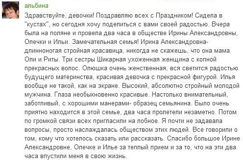 Мнение поклонников об внешнем виде Ирины Александровны