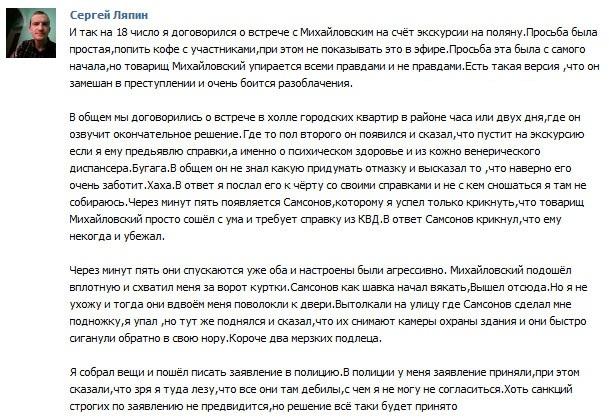 Алексей Самсонов накостылял Сергею Ляпину