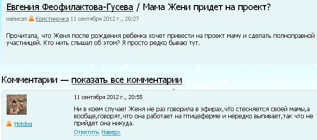 Мать Феофилактовой имеет проблемы с алкоголем