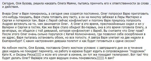 Какой ультиматум поставила Ольга Бузова для Олега Майами